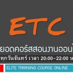 ETC : Elite Training Course